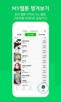 네이버 웹툰 - Naver Webtoon screenshot 4