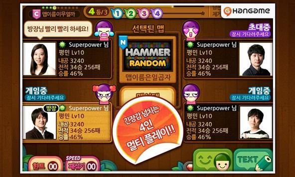 [무료] 한게임 사천성 apk screenshot