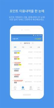 work# - 쉽고 빠른 모바일 식권 apk screenshot