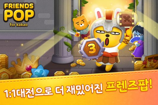 프렌즈팝 for Kakao apk 截圖