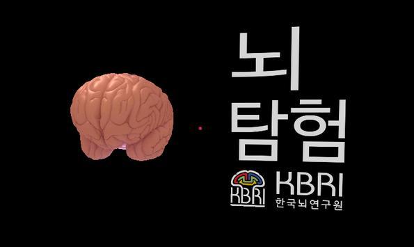 뇌탐험 기간제한 poster