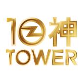 10神TOWER icon
