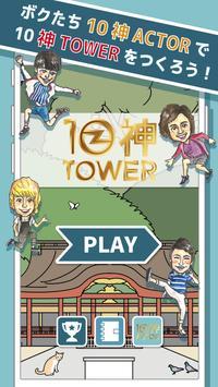 10神TOWER poster