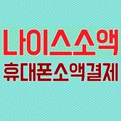 핸드폰 휴대폰소액결제 현금화 상품권매입 나이스소액 icon