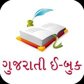 Gujarati Pride Gujarati eBooks icon