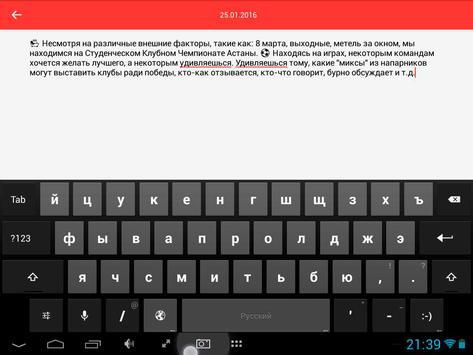 Личный дневник с паролем скриншот 6