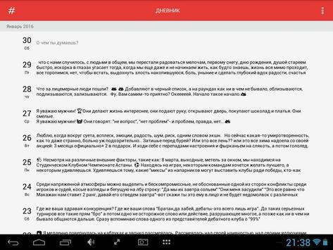 Личный дневник с паролем скриншот 7