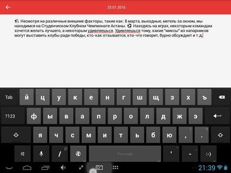 Личный дневник с паролем скриншот 9
