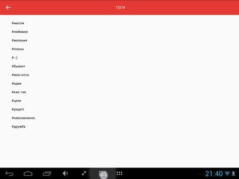 Личный дневник с паролем скриншот 10