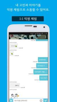아무 : AMOO - 익명 SNS screenshot 4