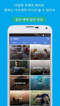 아무 : AMOO - 익명 SNS screenshot 5