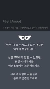 아무 : AMOO - 익명 SNS screenshot 6