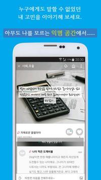 아무 : AMOO - 익명 SNS poster