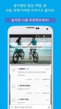 아무 : AMOO - 익명 SNS screenshot 1