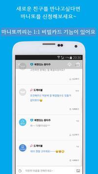 아무 : AMOO - 익명 SNS screenshot 3