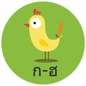 ฝึกอ่าน ก ไก่ icon