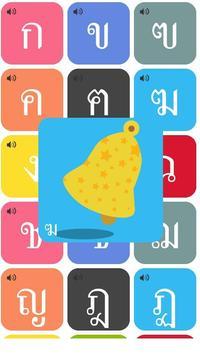 ฝึกอ่าน ก ไก่ apk screenshot