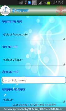 e-Chapakal apk screenshot