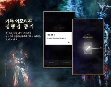 이모티콘 집행검 뽑기 - 카톡 이모티콘이 공짜 poster