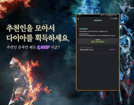 이모티콘 집행검 뽑기 - 카톡 이모티콘이 공짜 apk screenshot