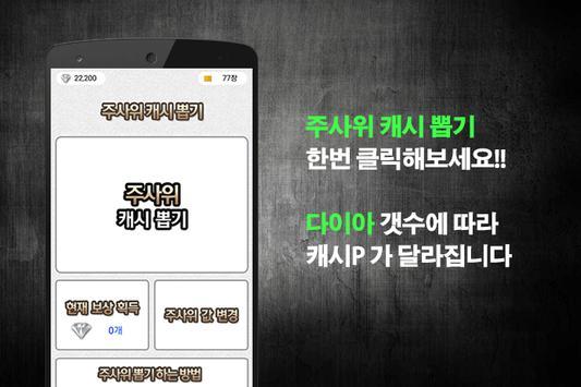 서머너즈 워 공짜 캐시 뽑기 screenshot 2