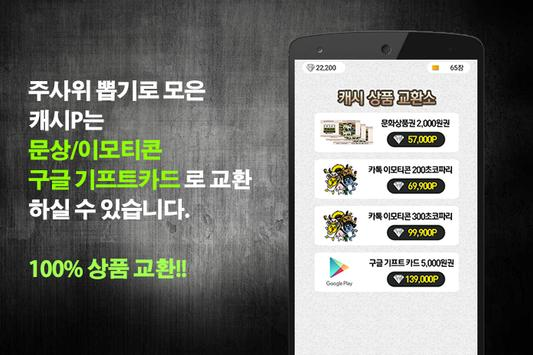 서머너즈 워 공짜 캐시 뽑기 screenshot 4