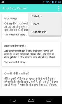 हिंदी देसी भाभी सेक्सी स्टोरी - Real Desi Kahani screenshot 2