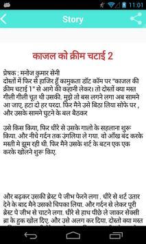 हिंदी देसी भाभी सेक्सी स्टोरी - Real Desi Kahani screenshot 3