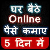 घर बैठे Online पैसे कमाए 5 दिन में icon