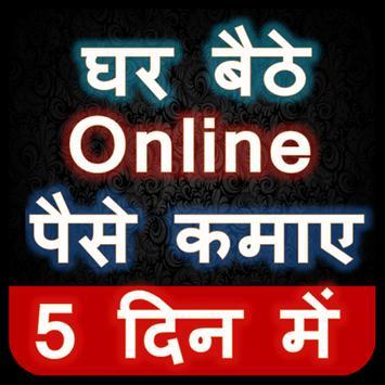 घर बैठे Online पैसे कमाए 5 दिन में poster