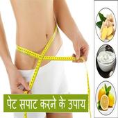 पेट कम करें 10 दिनों में  | Lose weight icon
