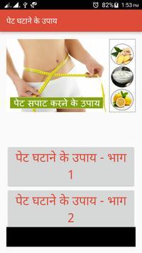 पेट कम करें 10 दिनों में  | Lose weight apk screenshot