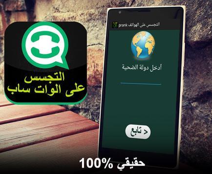 التجسس على الهواتف Joke apk screenshot