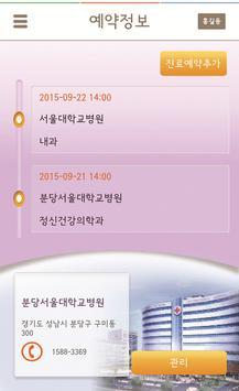 동행 apk screenshot