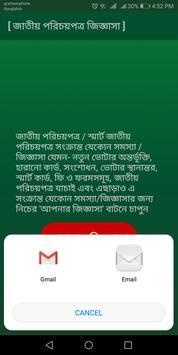 জাতীয় পরিচয়পত্র সংক্রান্ত জিজ্ঞাসা screenshot 2