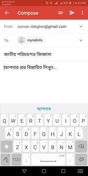 জাতীয় পরিচয়পত্র সংক্রান্ত জিজ্ঞাসা screenshot 3