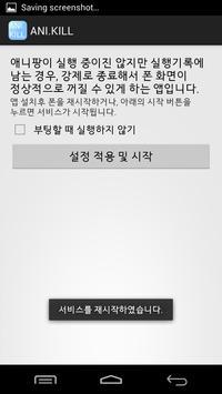 애니킬(ANI.KILL) - 애니팡 자동 종료 poster