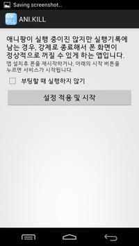 애니킬(ANI.KILL) - 애니팡 자동 종료 screenshot 1