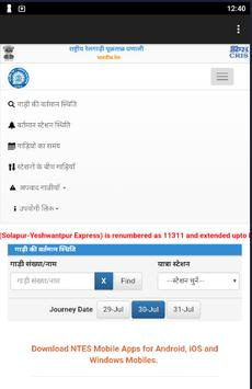 Indian railways live status 2018-2019 [ENG ,हिंदी] screenshot 4