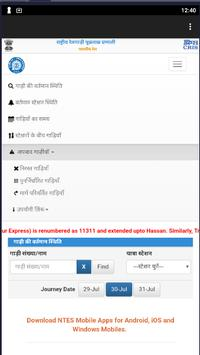 Indian railways live status 2018-2019 [ENG ,हिंदी] screenshot 5