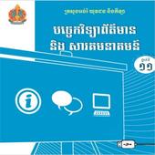 ICT Grade 11 icon