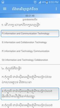 ICT Grade 11 screenshot 5