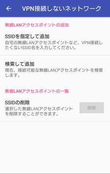 @nifty VPN wifi screenshot 2