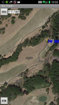 Golf Logger screenshot 1