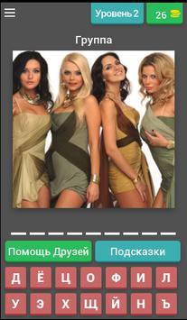 Угадай Исполнителя 3 apk screenshot