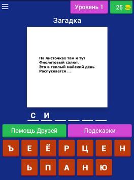 Загадки Для Детей poster