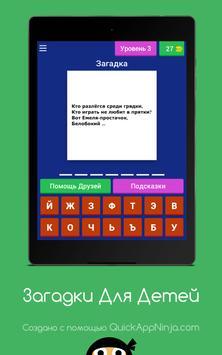 Загадки Для Детей apk screenshot