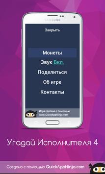 Угадай Исполнителя 4 apk screenshot