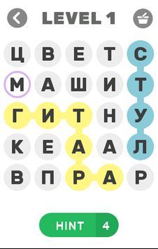 Найди слово screenshot 5