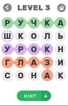 Найди слово screenshot 7